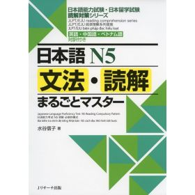 Japanese N5 Grammar, Reading Comprehension Whole Master (Paperback)